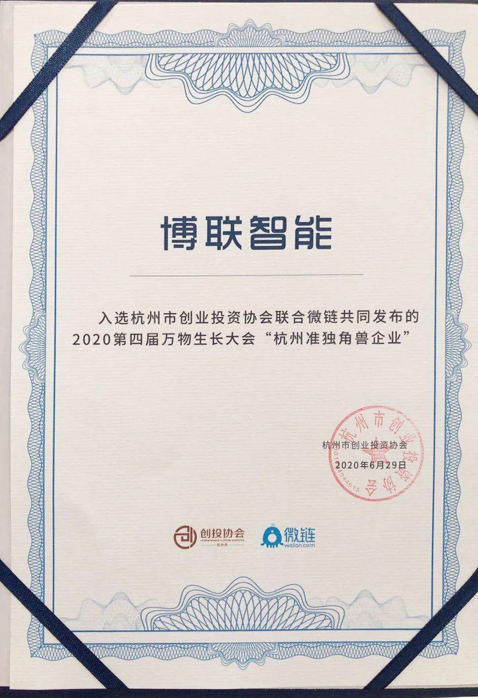博联智能入选2020杭州准独角兽榜单,领跑智能家居行业