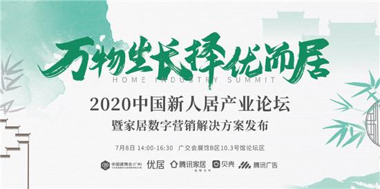 """破局与进阶:""""万物生长 · 择优而居""""2020新人居产业峰会即将启幕"""