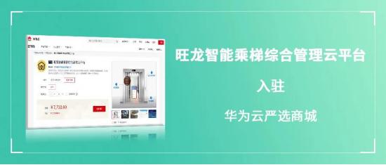 旺龙入驻华为云严选商城,物联网领域合作已形成合力