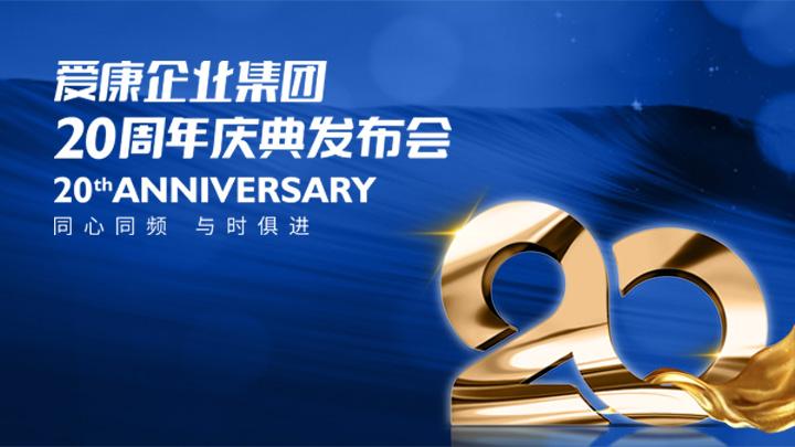 視頻直播丨愛康企業集團20周年慶典發布會