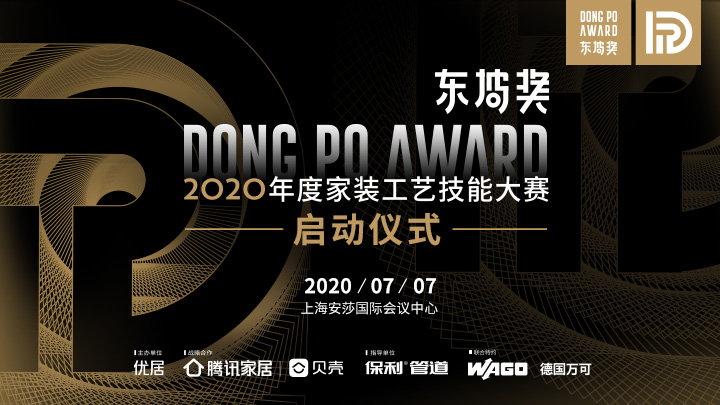視頻直播丨2020東坡獎啟動儀式