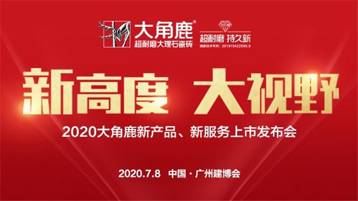 騰訊家居直播|2020大角鹿新產品 新服務上市發布會