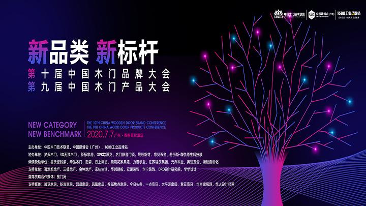 騰訊家居直播 | 2020中國木門品牌產品大會