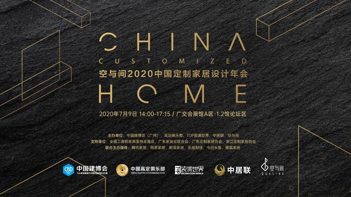 騰訊家居直播 | 空與間2020中國定制家居設計年會
