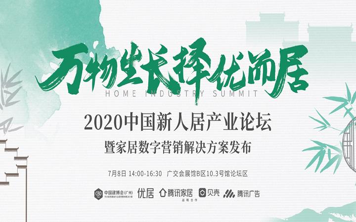 測試直播間 |  2020新人居產業論壇峰會