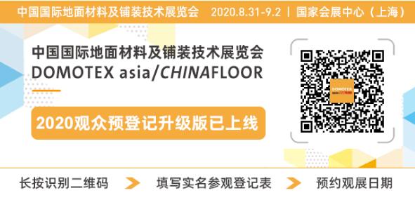 全国展会热度飙升,8月上海地材展,你准备好了吗?
