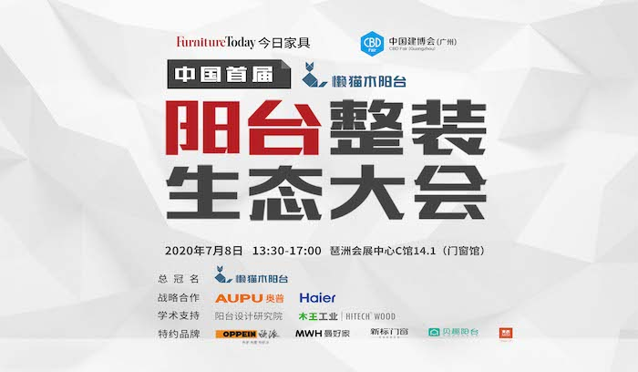 視頻直播 | 中國首屆陽臺整裝生態大會