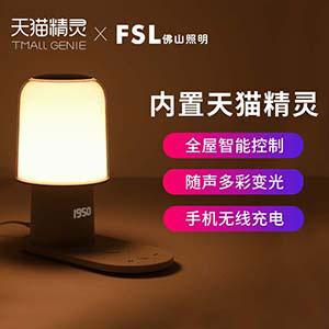 佛山照明 明悅智能語音床頭燈