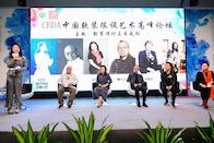 再出發丨第三屆CBDA中國軟裝陳設藝術節暨2020中國軟裝陳設設計大賽火熱征集中!