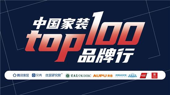 中国家装TOP100品牌行 | 走进合肥头部装企 深度链接助力家居企业渠道拓展