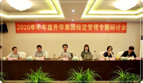聚心合力 共谋发展丨2020年半年度升华控股经营管理专题研讨会首站于云峰顺利召开
