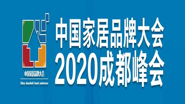 中國家居品牌大會?2020成都峰會