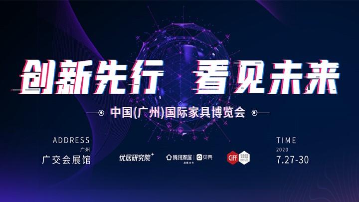 騰訊家居直播 | 今天約你來逛展,2020中國家博會(廣州)見!