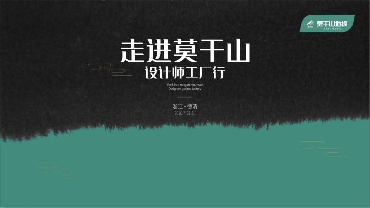 """莫干山地板首屆""""走進莫干山""""設計師工廠行"""