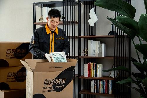 """上线二手物品回收服务,自如搬家5.0化身搬家界的""""闲鱼""""?"""