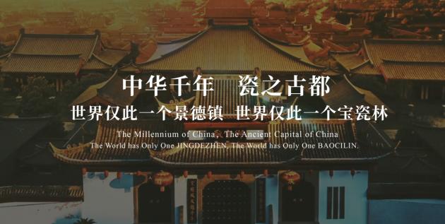 """宝瓷林""""百城百店"""",景德镇工艺陶瓷的百年大机遇"""