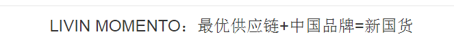 LIVIN MOMENTO:最优供应链+中国品牌=新国货