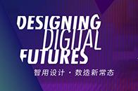 设计智识周KODW首度于网上举行 与环球专家探索新常态