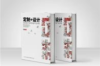 【资讯】定制+设计,中国首份定制家居产品设计师选材手册发布
