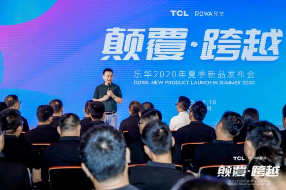 TCL乐华2020年夏季新品发布会圆满结束,品牌再次升级
