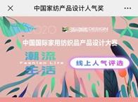 """2020·""""張謇杯""""中國國際家用紡織品產品設計大賽""""產品設計人氣獎""""線上評比今日開啟"""