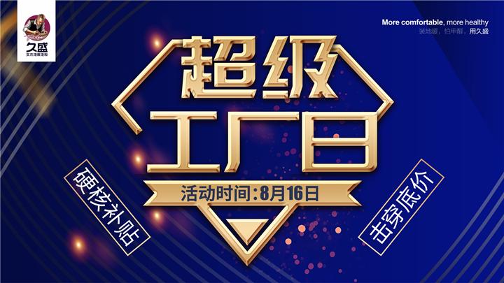 感恩特惠|8.16久盛實木地暖地板超級工廠日