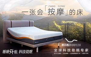 """索菲莉爾亮相深圳家具展,""""大數據+""""革新睡眠體驗"""