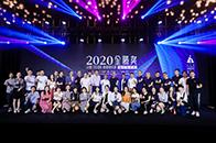 """金騰獎四進西安 仲松&黃全把脈""""后疫時代""""設計策略"""