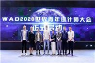 再出發,WAD2020世界青年設計師大會,深圳啟航!