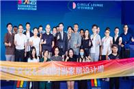 直擊行業現狀 破譯市場未來 2020中國大宅別墅設計峰會實況