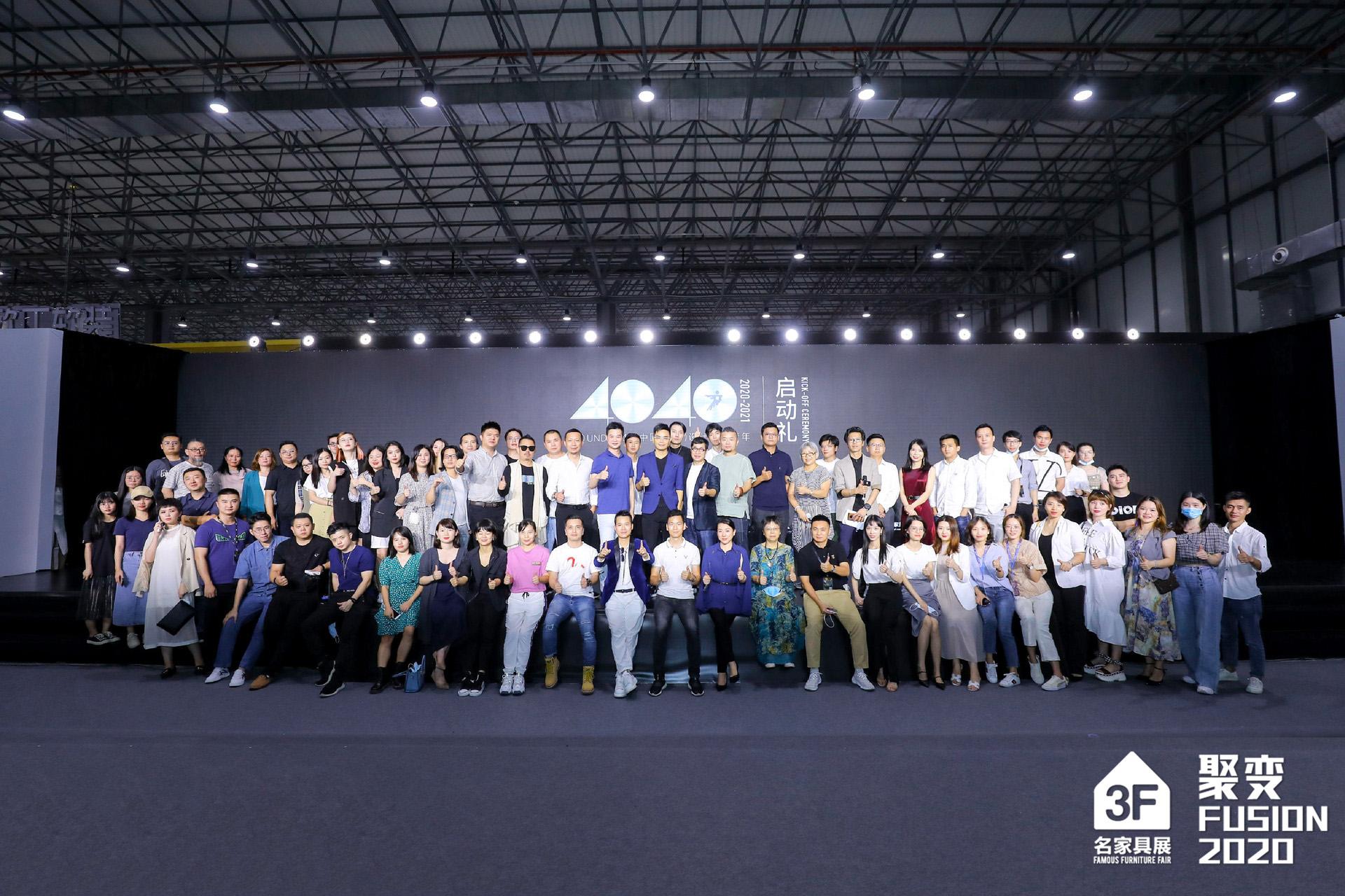 40 UNDER 40廣東榜啟動禮,11城設計師齊聚東莞名家具展