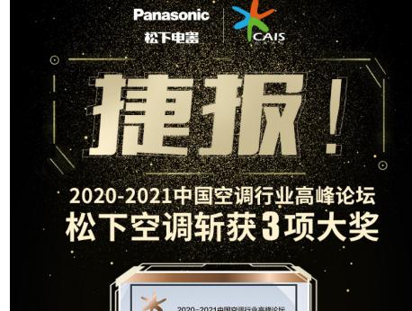 """2020空調高峰論壇召開,松下""""健康煥新""""包攬三項大獎"""