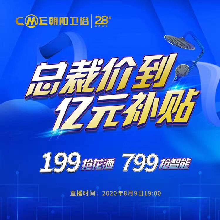 朝陽衛浴這次動真格了,千店聯動瘋狂促銷,199搶花灑,799搶智能!