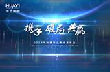 攜手·破局·共贏 | 華藝照明2020年秋季新品融合發布會圓滿收官