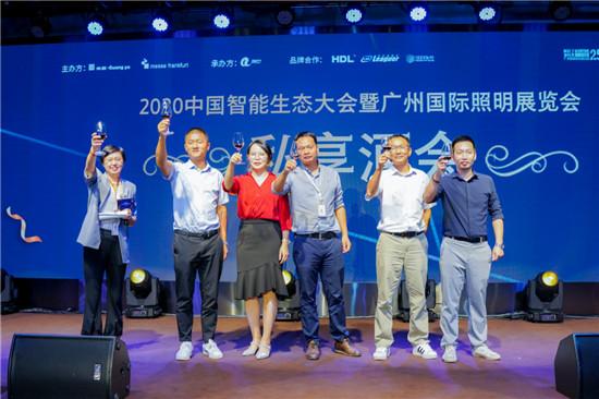 2020智能生態大會暨廣州國際照明展覽會私享酒會舉行