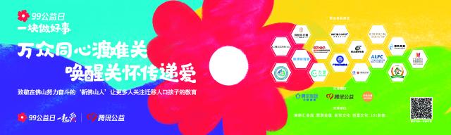 """唤醒爱,传递爱 99公益日""""新佛山人""""公益系列活动新闻发布会召开"""