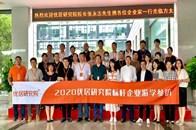 2020优居研究院游学走进方太 探索中国式管理模式的长青之道