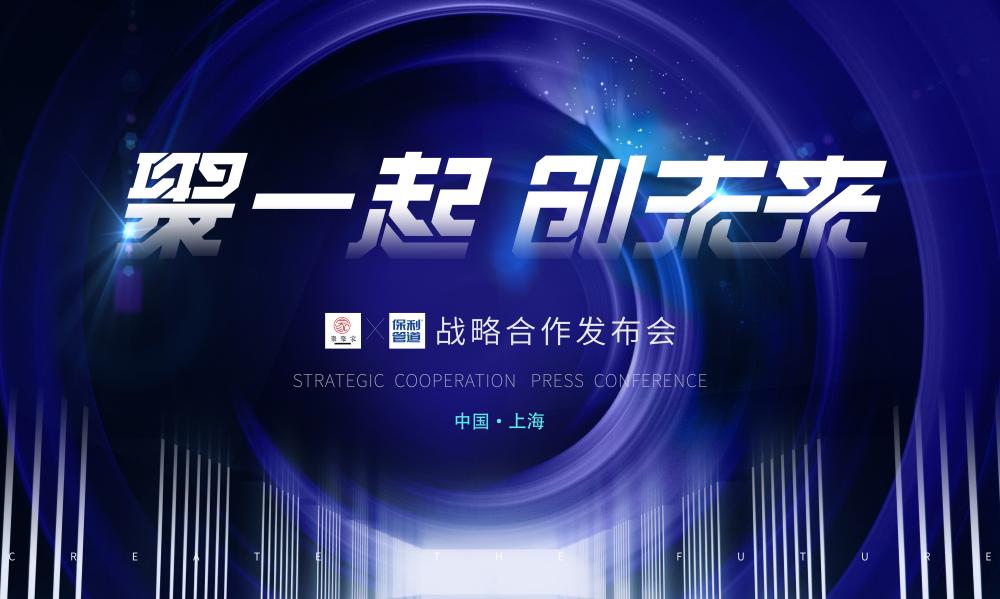 直播 | 聚聚家x保利管道战略合作发布会