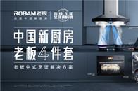 老板電器年度新品重磅發布  引領中國新廚房消費趨勢