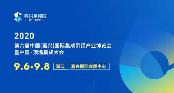 騰訊直播|2020第六屆中國(嘉興)吊頂墻面展,且看如何玩轉頂墻新時代