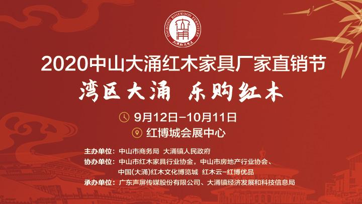 腾讯直播 | 2020中山大涌红木家具厂家直销节