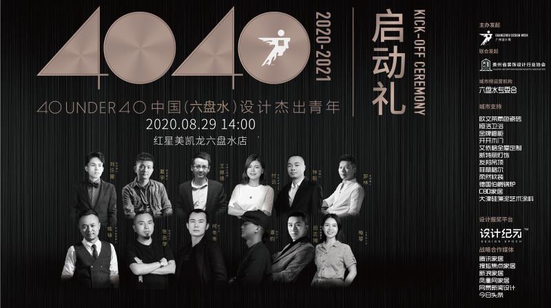 40 UNDER 40 中国(六盘水)设计杰出青年启动礼