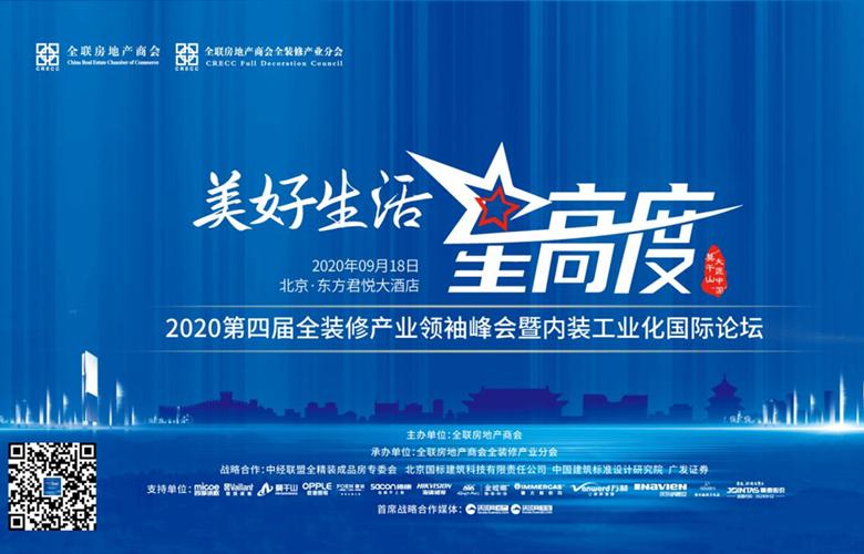 中国全装修产业年度盛会即将启幕