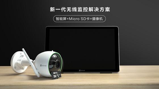 萤石发布智能屏SD1 打造新一代全无线监控解决方案