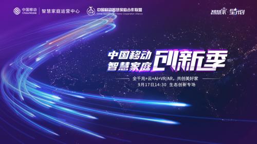 欧瑞博携手中国移动智慧家庭创新季,共同探索5G智慧生活新未来!