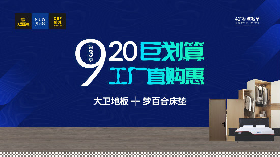 大卫地板920厂购 | 一站式家装购物服务,省钱更省心