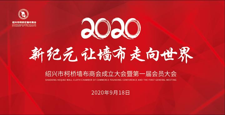 腾讯直播|绍兴市柯桥墙布商会成立大会暨第一届会员大会