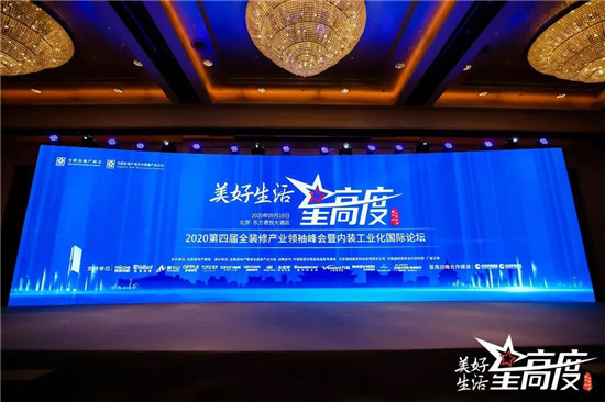 让家住进莫干山,美好生活新高度——第四届全装修产业领袖峰会成功在京召开