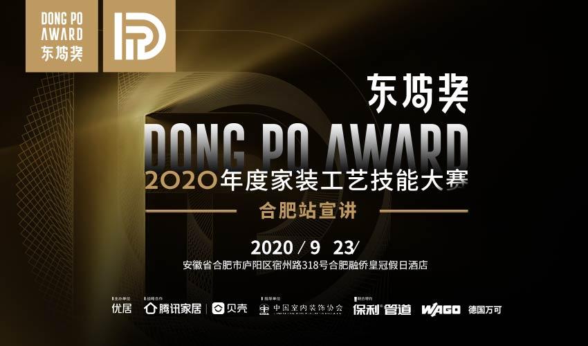 2020东坡奖合肥站9月23日即将盛大开启!