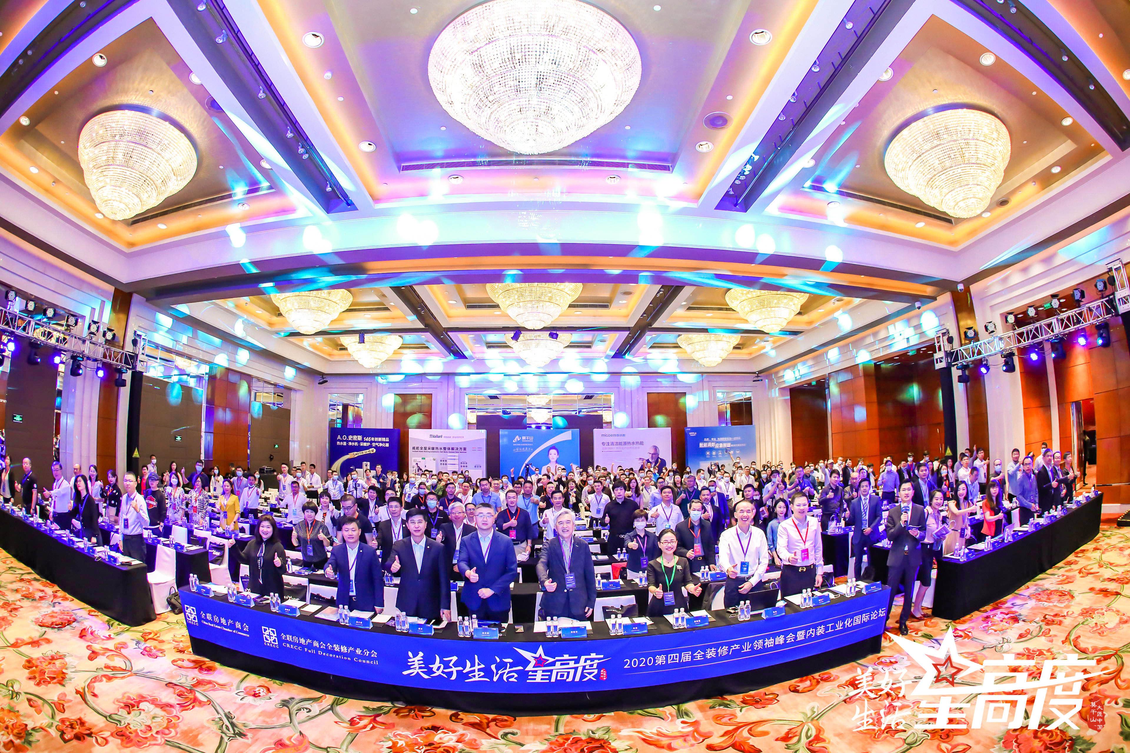 美好生活星高度!中国全装修产业的年度盛会成功举办